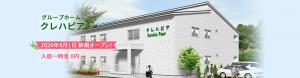 グループホーム クレハピア 2020年4月1日 新規オープン