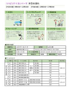 リハビリ特化型デイサービス「リハビリデイ まいぺーす」7月1日オープン!!