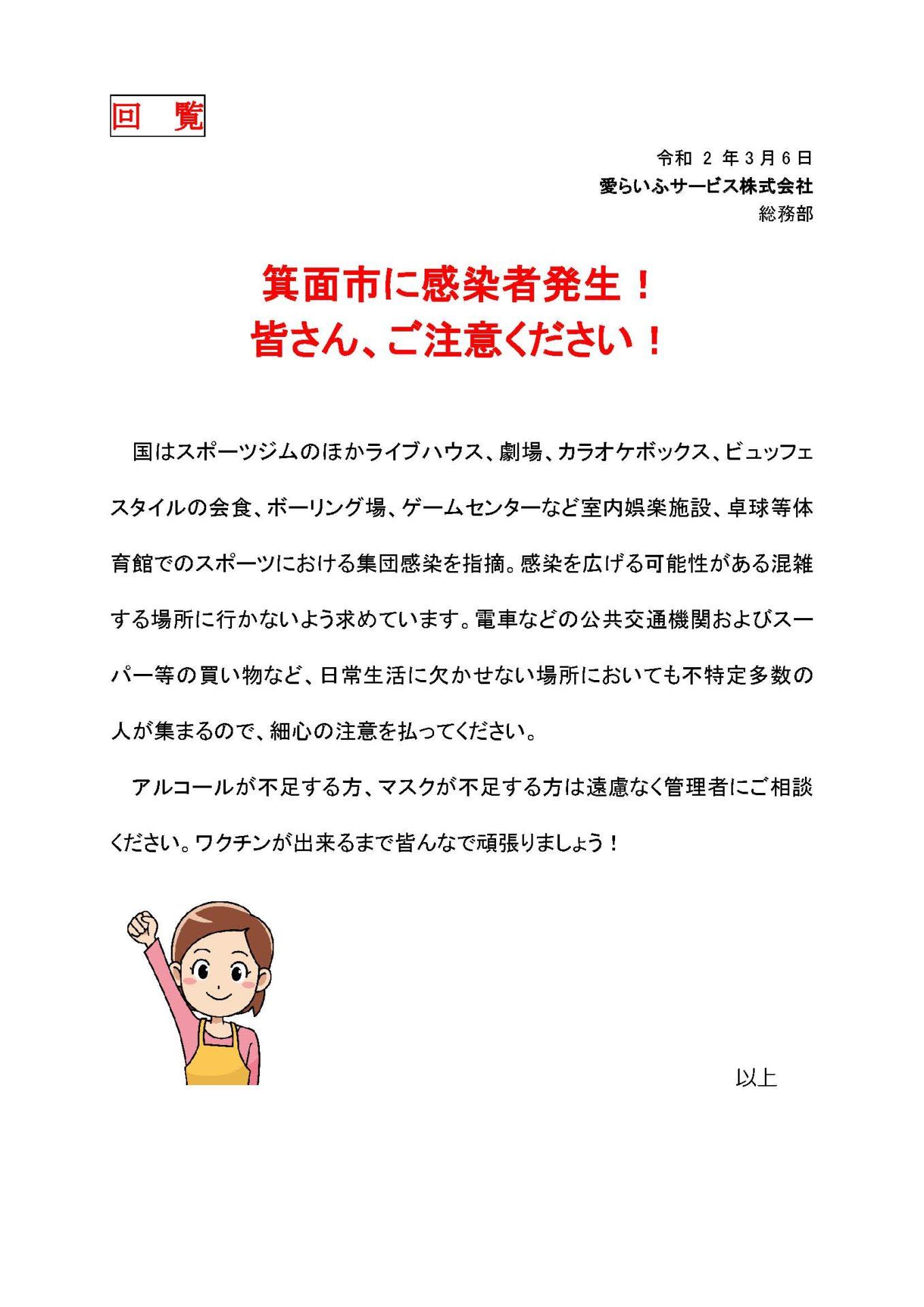 新型コロナウイルス感染拡大防止について(2)